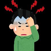 頭が痛い。。。