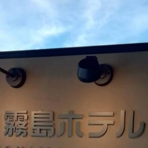鹿児島 桜島~霧島周辺1泊2日ひとり旅