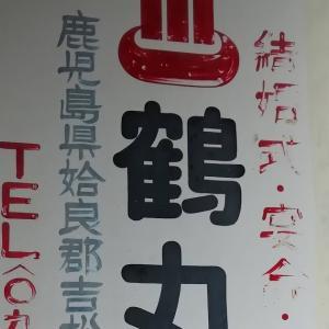 鹿児島 鹿児島~指宿周辺1泊2日ひとり旅