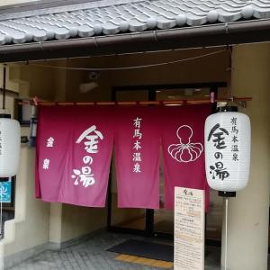 兵庫 神戸〜有馬温泉1泊2日ひとり旅