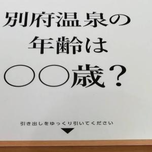 福岡経由大分 別府湯巡り2泊3日ひとり旅