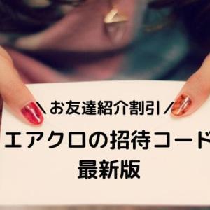 【2020年最新版】エアークローゼットの招待コードで3千円割引!分かりやすくお得に始めるコツを紹介