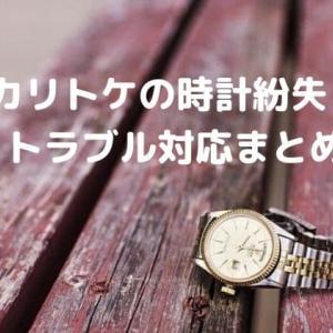 カリトケ(KARITOKE)の腕時計を紛失したら弁償要!保険料年540円でレンタル対策可能