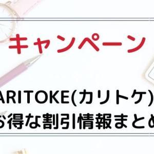 【最新】KARITOKE(カリトケ) キャンペーンコードとおトクな4つの割引方法