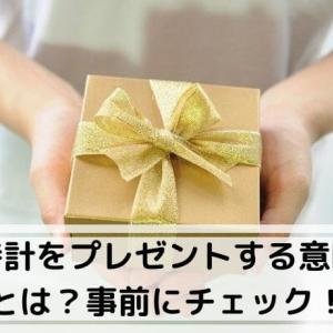 腕時計をプレゼントする意味は相手によりけり!注意点を押さえて粋な贈り物を!