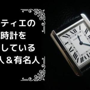 カルティエの時計を愛する女性芸能人や有名人・海外セレブ!タンクがやっぱりポピュラー