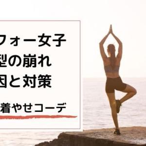 【40代】体型の崩れを起こす3つの原因と対策!アラフォー女子の着痩せ服コーデのコツ