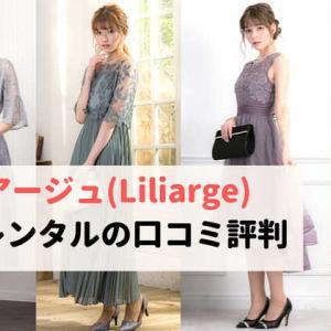 リリアージュの口コミ評判!4,980円だけど安っぽくない可愛いドレスならココ