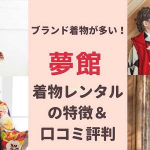 京都着物レンタル夢館の口コミ評判!千着以上の袴と振袖訪問着はブランド物多し!