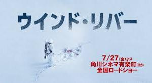【iTunes Store】「ウインド・リバー (字幕/吹替)(2018)」今週の映画