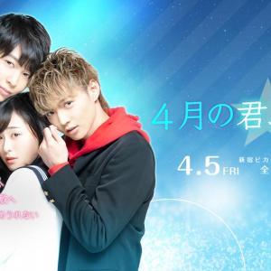 【日本映画】「4月の君、スピカ。 〔2019〕」ってなんだ?