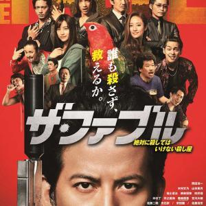 【日本映画】「ザ・ファブル〔2019〕」ってなんだ?