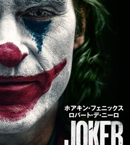 【iTunes Store】「ジョーカー (字幕/吹替)(2019)」今だけレンタル300円