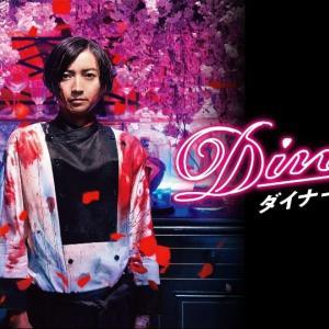 【日本映画】「Diner ダイナー〔2019〕」ってなんだ?