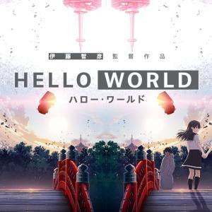 【アニメ】「HELLO WORLD〔2019〕」ってなんだ?