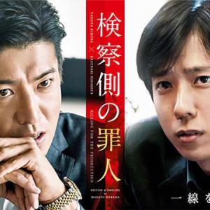 【日本映画】「検察側の罪人〔2018〕」ってなんだ?