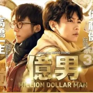 【日本映画】「億男〔2018〕」ってなんだ?