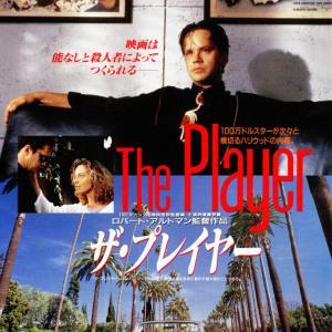 【洋画】「ザ・プレイヤー〔1998〕」ってなんだ?