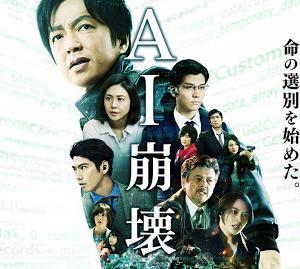 【日本映画】「AI崩壊〔2020〕」ってなんだ?