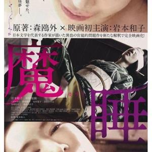 【日本映画】「魔睡〔2019〕」ってなんだ?
