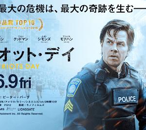 【iTunes Store】「パトリオット・デイ (字幕/吹替)(2017)」今週の映画