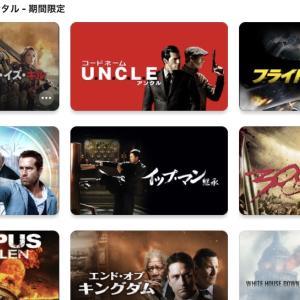 【iTunes Store】「アクション映画 」102円レンタル 期間限定価格