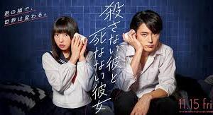 【日本映画】「殺さない彼と死なない彼女〔2019〕」ってなんだ?