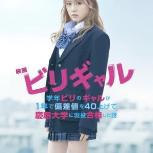 【日本映画】「ビリギャル〔2015〕」ってなんだ?