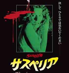 【iTunes Store】「サスペリア(1977)」102円レンタル Essentials
