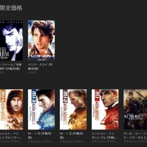 【iTunes Store】「トム・クルーズ作品:期間限定価格」815円セール