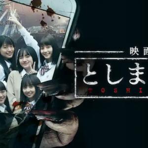 【日本映画】「映画 としまえん〔2019〕」ってなんだ?