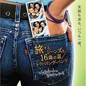 【iTunes Store】「旅するジーンズと16歳の夏/トラベリング・パンツ(字幕版)(2005)」102円レンタル Essentials