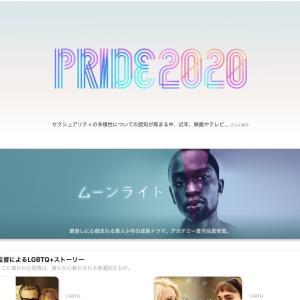 【iTunes Store】「PRIDE2020」特設コーナー