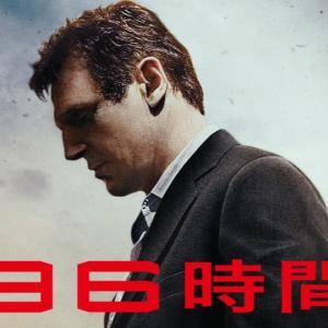【iTunes Store】「96時間シリーズ:期間限定価格」