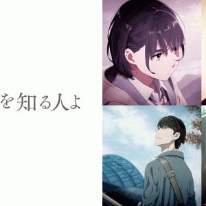 【アニメ】「空の青さを知る人よ〔2019〕」ってなんだ?