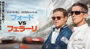 【iTunes Store】「フォードvsフェラーリ (字幕/吹替)(2019)」今だけレンタル300円