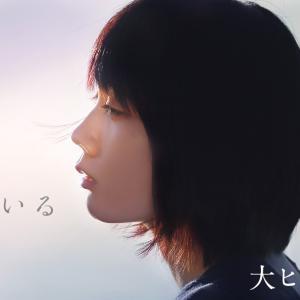 【日本映画】「わたしは光をにぎっている〔2019〕」ってなんだ?