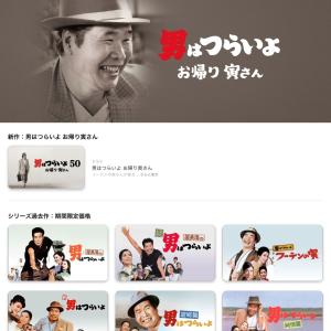 【iTunes Store】「男はつらいよ おかえり寅さん 」「シリーズ過去作品」期間限定価格