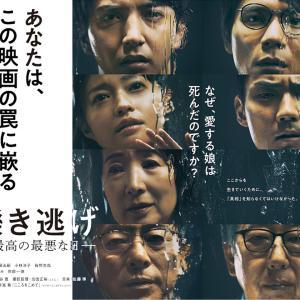 【日本映画】「轢き逃げ 最高の最悪な日〔2019〕」ってなんだ?