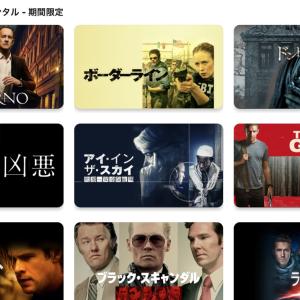 【iTunes Store】「スリラー映画 」102円レンタル 期間限定価格