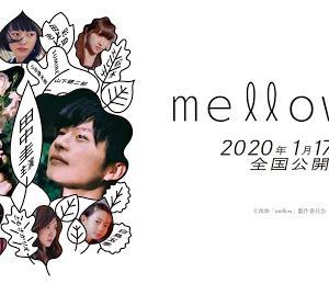 【日本映画】「mellow 〔2020〕」ってなんだ?