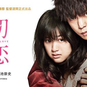 【日本映画】「初恋 〔2019〕」ってなんだ?