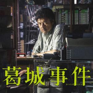 【日本映画】「葛城事件 〔2016〕」ってなんだ?