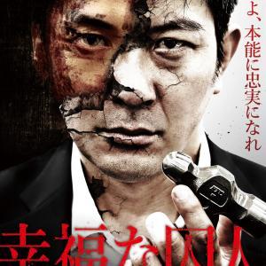 【日本映画】「幸福な囚人〔2019〕」ってなんだ?
