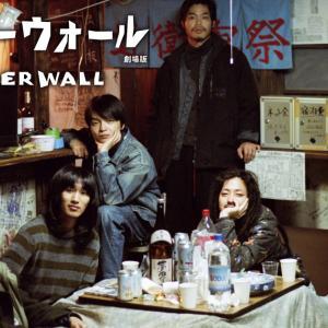 【日本映画】「ワンダーウォール〔2020〕」ってなんだ?