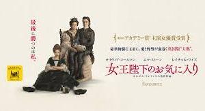 【iTunes Store】「女王陛下のお気に入り (字幕/吹替)」今週の映画 102円レンタル