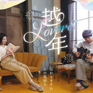【今週公開の新作映画】「越年 Lovers〔2021〕」が気になる。