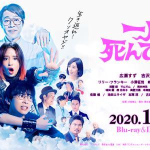【日本映画】「一度死んでみた〔2020〕」を観ての感想・レビュー