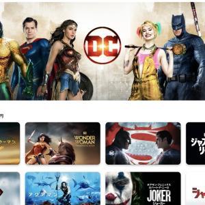 【iTunes Store】「DCヒーロー」期間限定価格