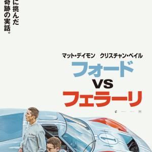 【iTunes Store】「フォードvsフェラーリ (字幕/吹替)」今週の映画 102円レンタル